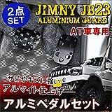ジムニー JB23 アルミ ペダルカバー アクセルペダル ブレーキペダル