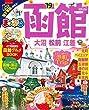 まっぷる 函館 大沼・松前・江差mini'19 (まっぷるマガジン)