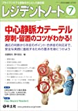 レジデントノート 2020年7月 Vol.22 No.6 中心静脈カテーテル 穿刺・留置のコツがわかる! 〜適応の判断か…