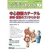 レジデントノート 2020年7月 Vol.22 No.6 中心静脈カテーテル 穿刺・留置のコツがわかる! 〜適応の判断から手技のポイント・合併症の対応まで、安全な実践に直結するための基本を身につけよう