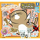 鴻池剛と猫のぽんた 猫のぽんたマスコット2 シークレットなし5種セット ガチャガチャ