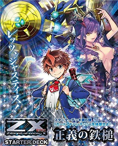 Z/X (ゼクス) -Zillions of enemy X- スターターデッキ C11 正義の鉄槌