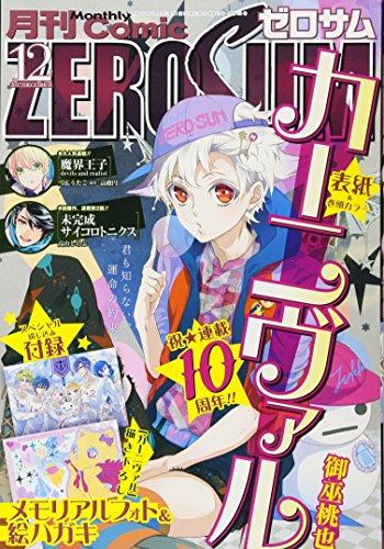 コミックZERO-SUM2017年12月号