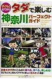 子どもとおでかけタダで楽しむ神奈川パーフェクトガイド