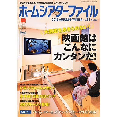ホームシアターファイル 81号 (2016-09-30) [雑誌]