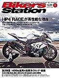 Bikers Station (バイカーズステーション) 2017年9月号 [雑誌]