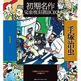 手塚治虫初期名作完全復刻版BOX (復刻名作漫画シリーズ)
