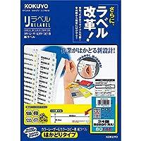 コクヨ カラーレーザー カラーコピー ラベル リラベル はかどりタイプ 角丸 24面四辺余白付 20枚 LBP-E80148
