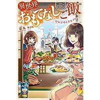 異世界おもてなしご飯 ~聖女召喚と黄金プリン~ (カドカワBOOKS)