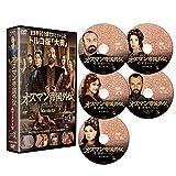 オスマン帝国外伝~愛と欲望のハレム~ シーズン1 DVD-SET 3[DVD]