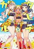 タヒチガール 2巻 (まんがタイムコミックス)