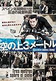 空の上3メートル[DVD]