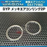 DYP メッキエアコンリング2P 新型 エブリイ バン DA17 V(H27/2~)