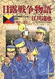 日露戦争物語(11) (ビッグコミックス)