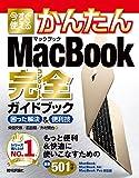 今すぐ使えるかんたん MacBook完全ガイドブック [MacBook/MacBook Air/MacBook Pro対応版]