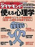 週刊ダイヤモンド 2008年11/8号 [雑誌]