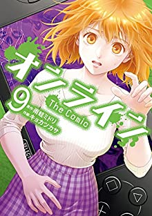 オンライン The Comic 9 (エッジスタコミックス)