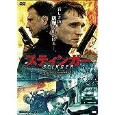 スティンガー [DVD]