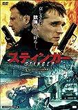 スティンガー[DVD]