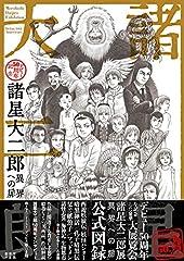 諸星大二郎 デビュー50周年記念 異界への扉