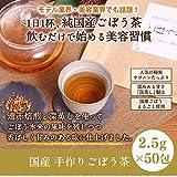 国産 手作り ごぼう茶 2.5g × 50包 【 無農薬 ティーバッグ 深蒸し 遠赤焙煎 】