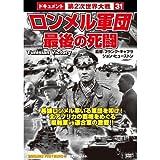 ロンメル軍団 最後の死闘 CCP-214 [DVD]