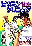 ビタミン・クリニック【完全版】 4巻 (カルトコミックスBOY)