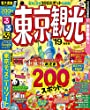 るるぶ東京観光'19 (るるぶ情報版地域)