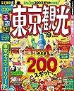 るるぶ東京観光 039 19 (るるぶ情報版地域)