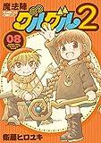 魔法陣グルグル2(8) (ガンガンコミックスONLINE)