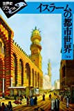 イスラームの都市世界 (世界史リブレット)