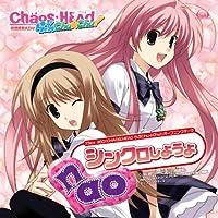 Xbox 360ソフト「CHAOS;HEAD らぶChu☆Chu!」OPテーマ「シンクロしようよ」