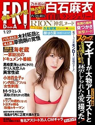 FRIDAY (フライデー) 2017年1月27日号 [雑誌] FRIDAY