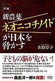 新農薬ネオニコチノイドが日本を脅かす 画像