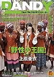 「野性の王国」VOL.2 上原亜衣 [DVD]
