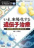 実験医学増刊 Vol.38 No.2 いま、本格化する 遺伝子治療〜遺伝性疾患・がんと戦う新たな一手