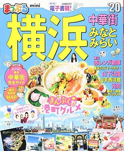 まっぷる 横浜 中華街・みなとみらいmini'20 (マップルマガジン 関東 11)
