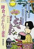鎌倉ものがたり・選集薄氷の章 (アクションコミックス(COINSアクションオリジナル))