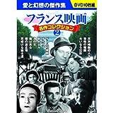 フランス映画 名作コレクション 2 DVD10枚組 BCP-065 画像