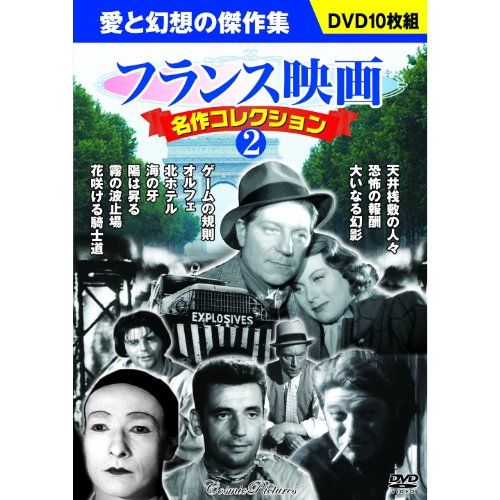 フランス映画 名作コレクション 2 DVD10枚組 BCP-...