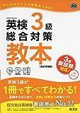 【CD付】英検3級総合対策教本 改訂増補版 (旺文社英検書)