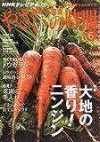 NHK 趣味の園芸 やさいの時間 2010年 06月号 [雑誌]