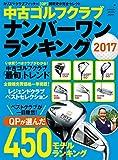 中古ゴルフクラブ ナンバーワンランキング2017 学研スポーツムックゴルフシリーズ