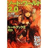 ソード・ワールド2.0    ルールブックII 改訂版 (富士見ドラゴンブック)