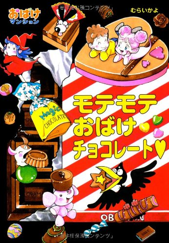 おばけマンション23  モテモテおばけチョコレート♪ (ポプラ社の新・小さな童話)の詳細を見る