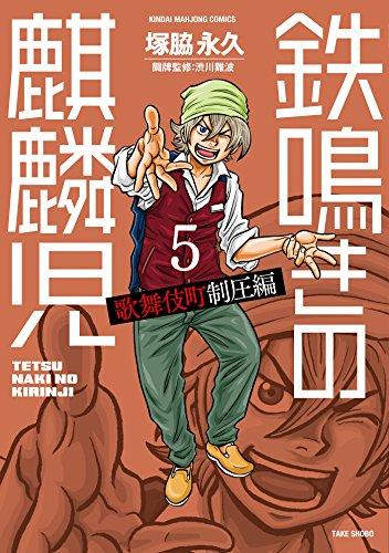 鉄鳴きの麒麟児 歌舞伎町制圧編 5