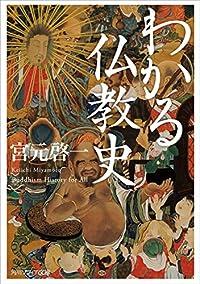 わかる仏教史の書影