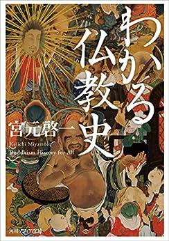 [宮元 啓一]のわかる仏教史 (角川ソフィア文庫)
