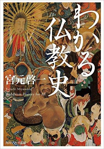 [画像:わかる仏教史 (角川ソフィア文庫)]