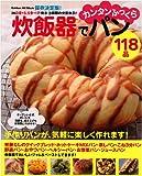 炊飯器でカンタンふっくらパン118品―保存決定版! (GAKKEN HIT MOOK)